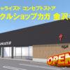 CSカガ2店舗目ができます!しかもスペシャライズド専門店!